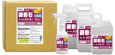ビアンコジャパン 御影石クリーナー/サイズは4種類