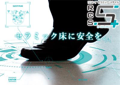 リンレイ セラミック スタイル/RCS セラミック用防滑コート
