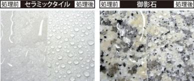 ケミカルリアクションコート/セラミックタイル・御影石施工例