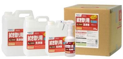 ビアンコジャパン拭き取り用洗浄剤BJ2000/サイズは5種類