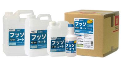 ビアンコジャパン フッソコート/サイズは4種類