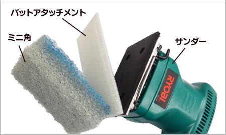 ミニ角ダイヤモンドパッド使用方法