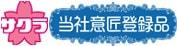 意匠登録登録商品/ミニ角ダイヤモンドパッド