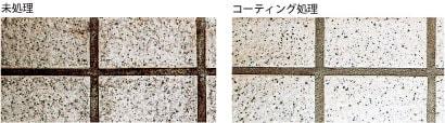石材コートミニセット/タイルガードプロ