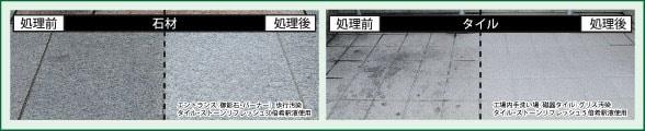 日本ケミカル/タイル・ストーンリフレッシュ