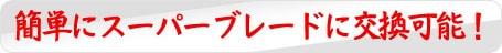 フロアスクレイパー/スーパーブレードに交換可能