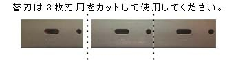 セーフティカバー付きスクレイパー一枚刃ホルダー