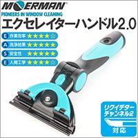 モアマン エクセレイターハンドル2.0