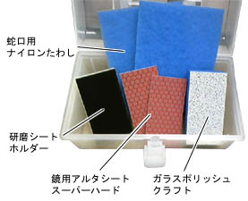 NCA/鏡の手磨きセット