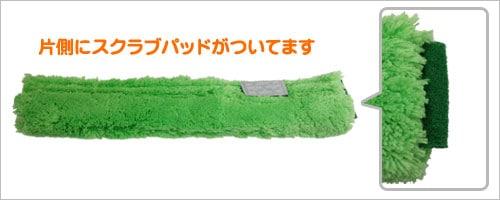 ウンガー マイクロウォッシャーカバー 35cm