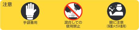 セラミッククリーナー使用時は、手袋着用・混合使用禁止・目に注意