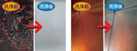グリラーNEO/塗布洗浄