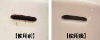 カビ除去試験[洗面台の黒カビ]/リンレイ R'SPRO強力カビとりクリーナー