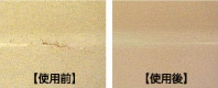 カビ除去試験[ユニットバス壁面]/リンレイ R'SPRO強力カビとりクリーナー