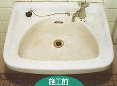 トイレコートシステム/中古衛生陶器のツヤを甦らせる/施工前