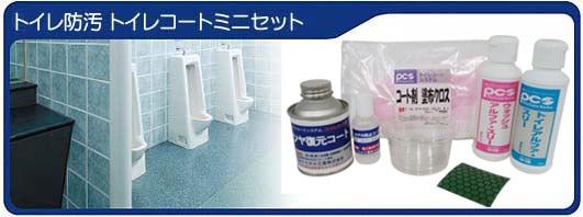 日本ケミカル トイレコートミニセット