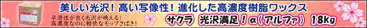 サクラ 光沢満足!α(アルファ)