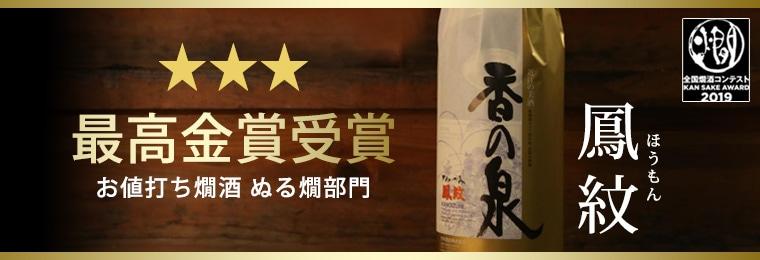 全国燗酒コンテスト2019 鳳紋_最高金賞受賞