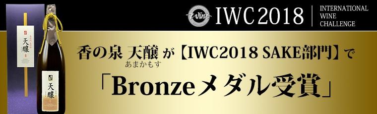 IWC天醸