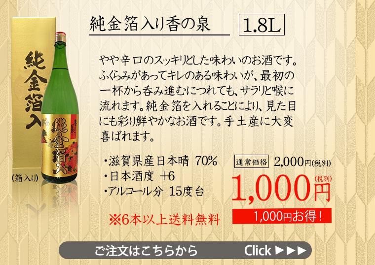 純金箔入1.8L