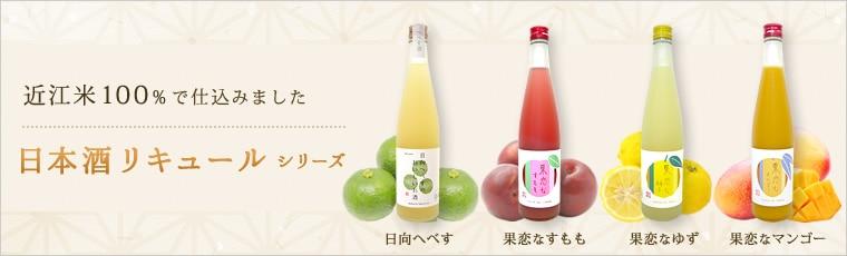 近江米100%で仕込んだ日本酒リキュール