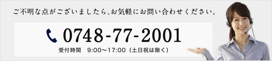 ご不明な点がございましたら、お気軽にお問い合わせください。電話番号は0748-77-2001です。受付時間は平日の午前9時から午後5時です。