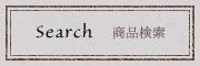 search 商品検索