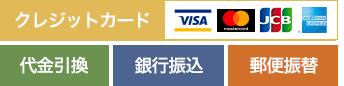クレジットカード,代金引換,銀行振込,郵便振替