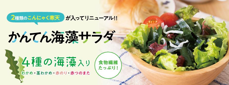 かんてん海藻サラダ