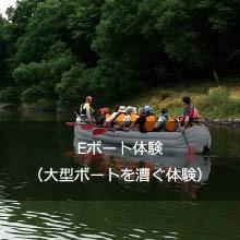 Eボート体験