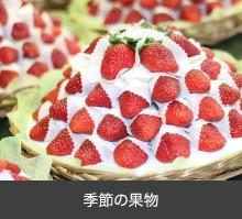 季節の果実