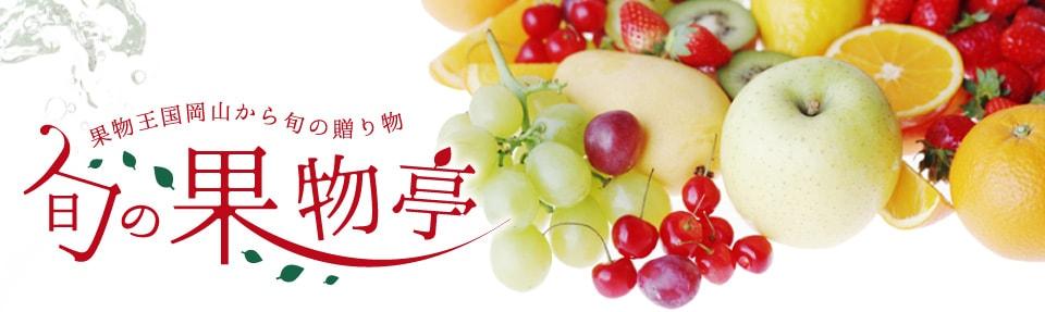 旬の果物亭