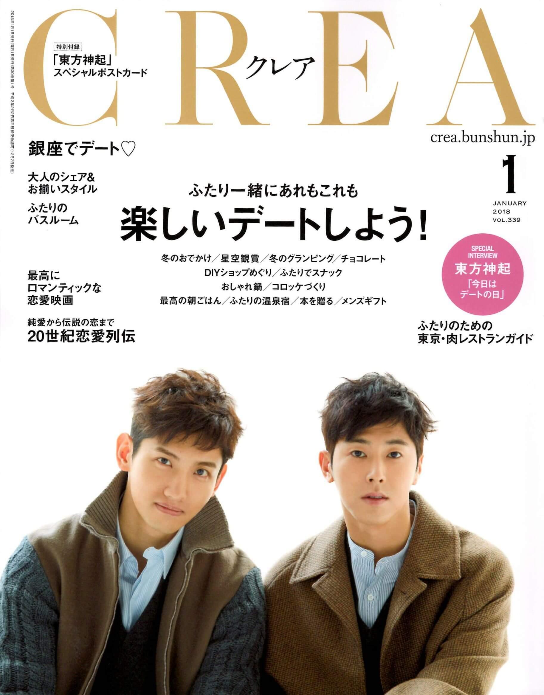 CREA2018年1月号表紙