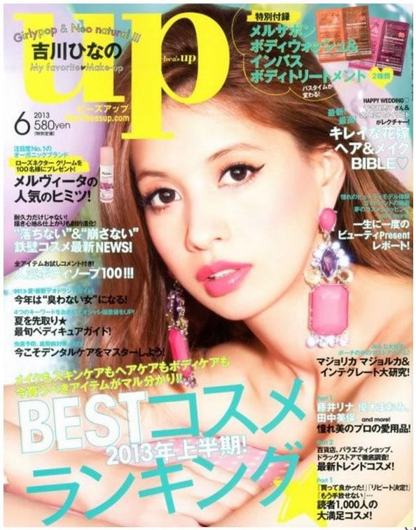 2013年6月号に掲載されました。