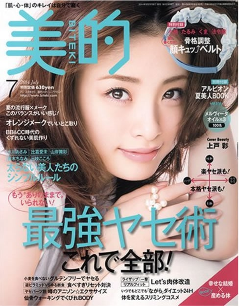 2014年7月号に掲載されました。