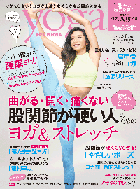 yoga JOURNAL日本版 vol.73 2021 2/3月号