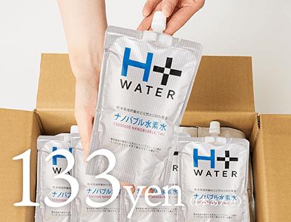【定期便】H+Water