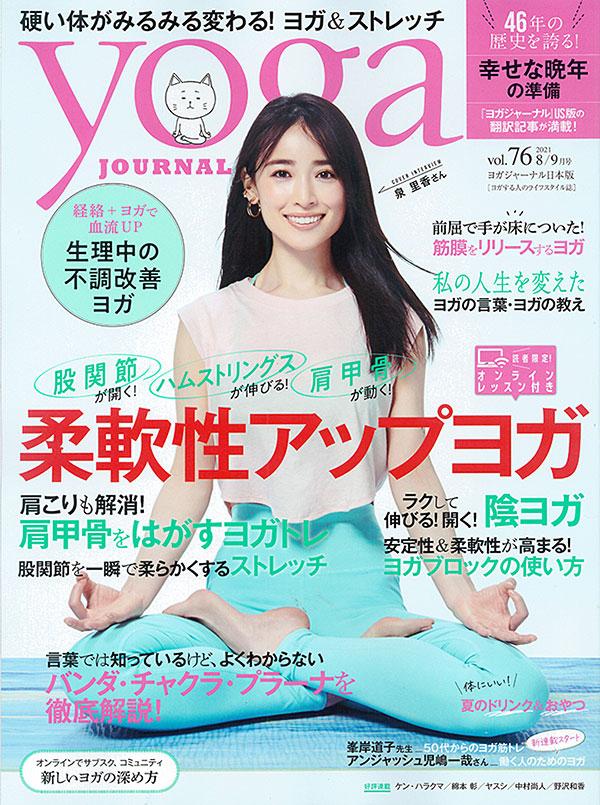 『yoga journal 2021年8/9月号』に掲載されました。
