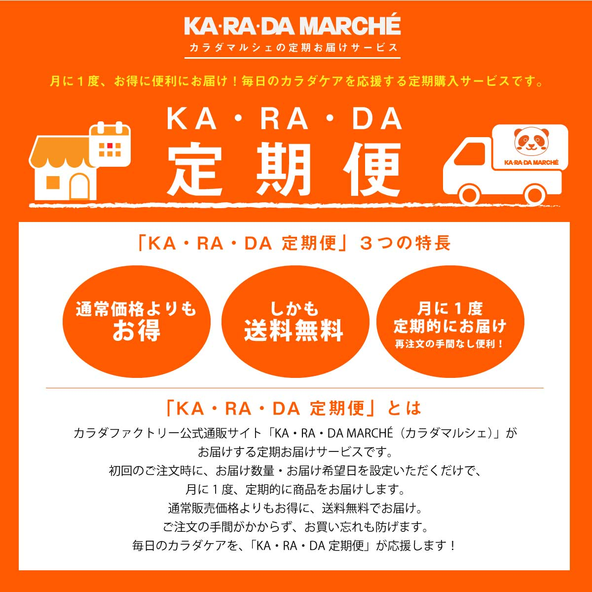 KA・RA・DA定期便1