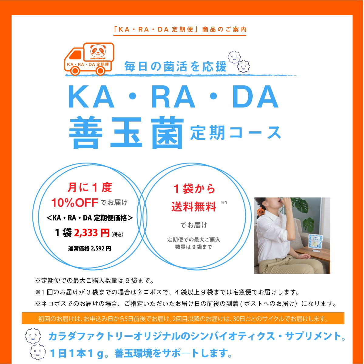 KA・RA・DA定期便2