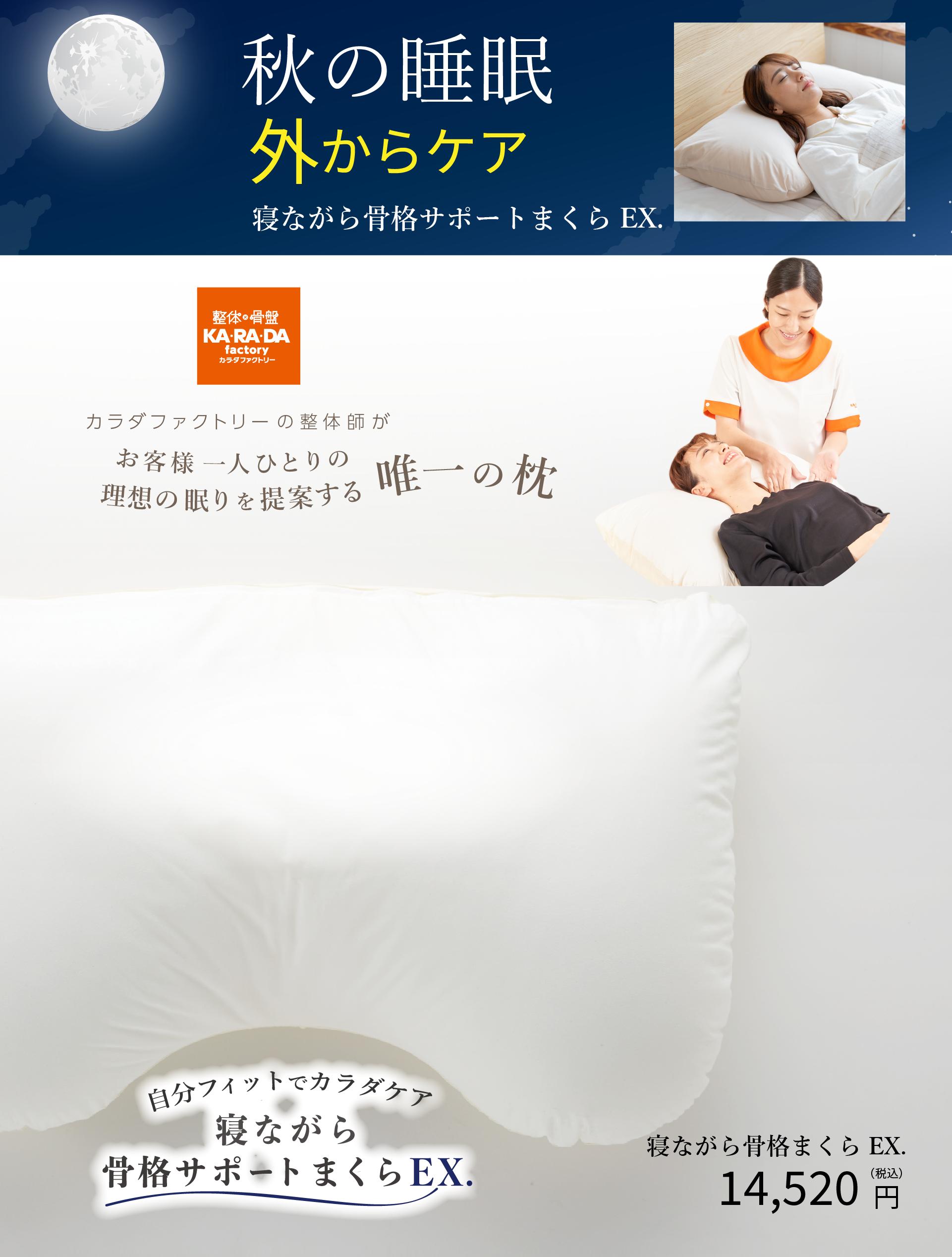 秋の睡眠セット説明画像