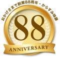 創業88周年記念セールロゴ