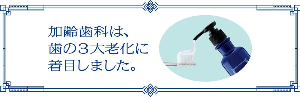 加齢歯科は歯の3大老化に着目しました。