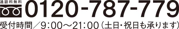 加齢歯科 フリーダイヤル0120-787-779 受付時間/9:00〜21:00(土日・祝日も承ります)