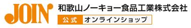 和歌山ノーキョー食品工業(株)オンラインショップ