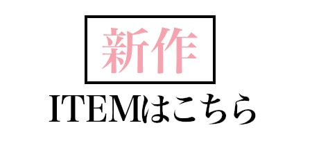 新作ITEM