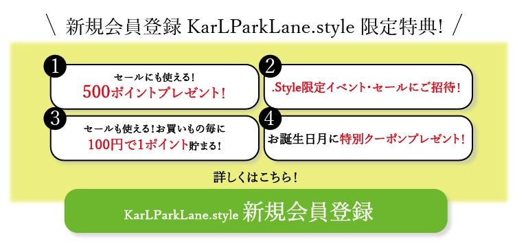 Karlparklane.style新規会員登録