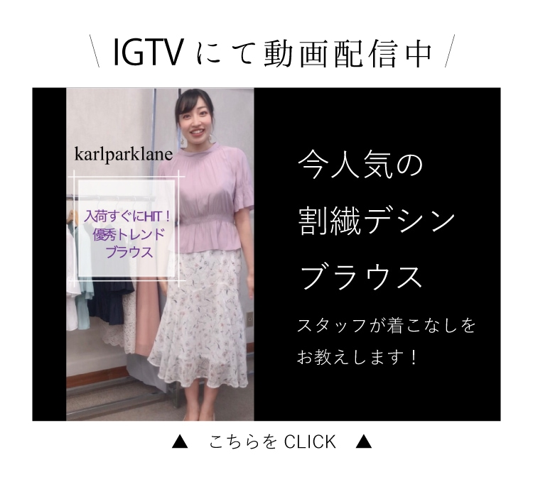 IGTVにて動画配信中