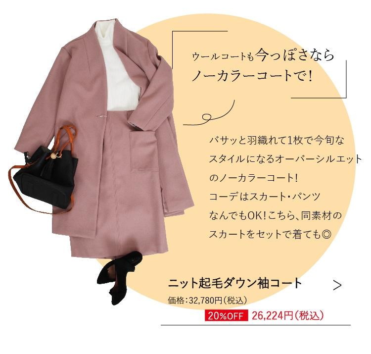 ニット起毛ダウン袖ロングコート ウールコートも今っぽさならノーカラーコートで! バサッと羽織れて1枚で今旬なスタイルになるオーバーシルエットのノーカラーコート!コーデはスカート・パンツなんでもOK!こちら、同素材のスカートをセットで着ても◎