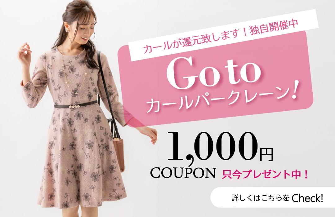 gotoカールパークレーン!1000円クーポンプレゼント